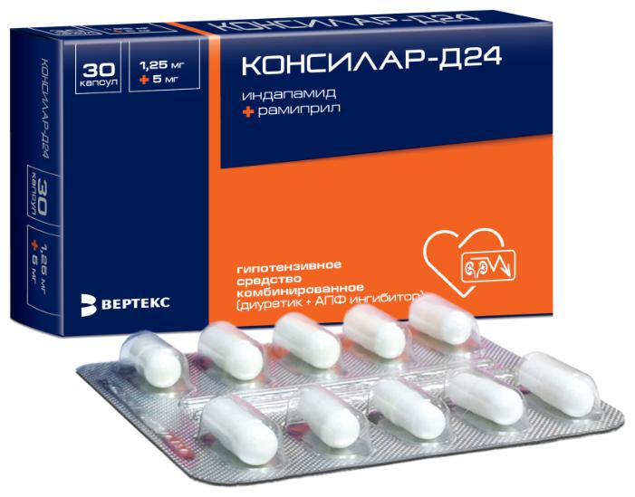 Консилар-Д24 капс. 1,25 мг + 5 мг №30