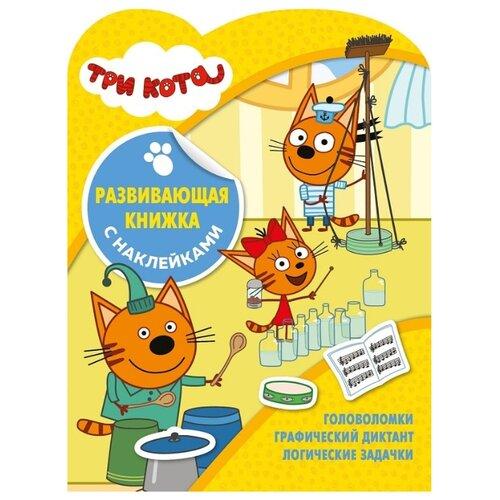 Купить Книжка с наклейками Три Кота № 2005 , ЛЕВ, Книжки с наклейками