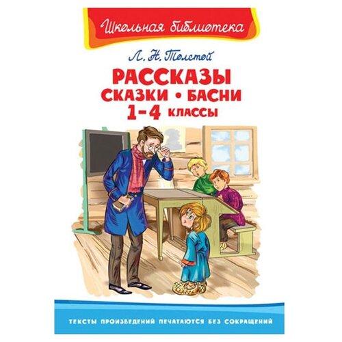 Купить Толстой Л.Н. Школьная библиотека. Рассказы, сказки, басни 1-4 классы , Омега, Детская художественная литература