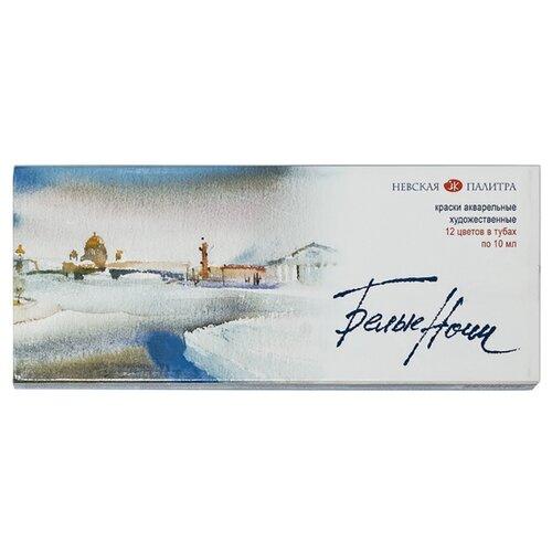 Купить Невская палитра акварельные краски Белые ночи 12 цветов х 10 мл (1941091), Краски