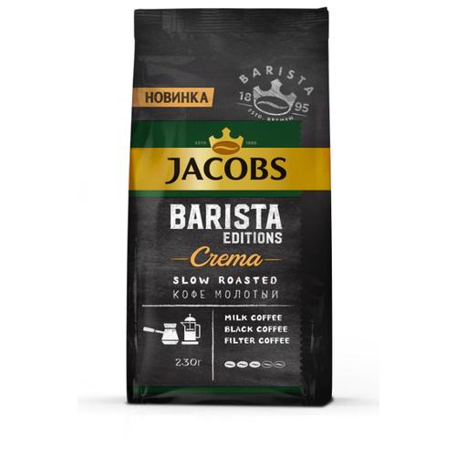 Кофе молотый Jacobs Barista Editions Crema, 230 г кофе и чай jacobs монарх 230 г 4251756