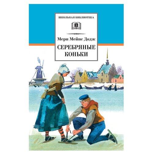 Купить Додж М.М. Школьная библиотека. Серебряные коньки , Детская литература, Детская художественная литература