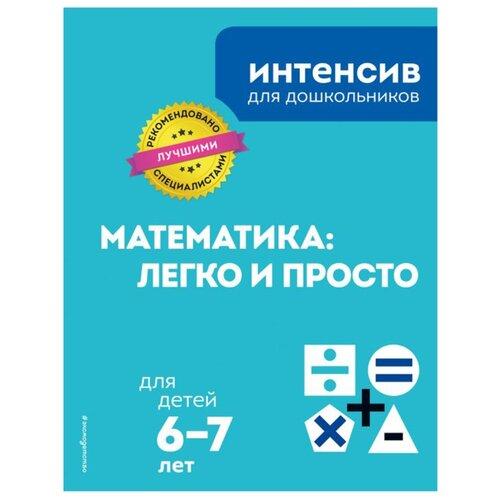 Купить Математика: легко и просто: для детей 6-7 лет, ЭКСМО, Учебные пособия