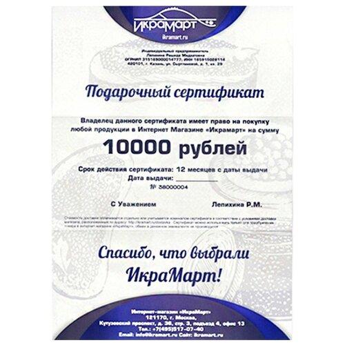 Сертификат Икрамарт 10000 рублей