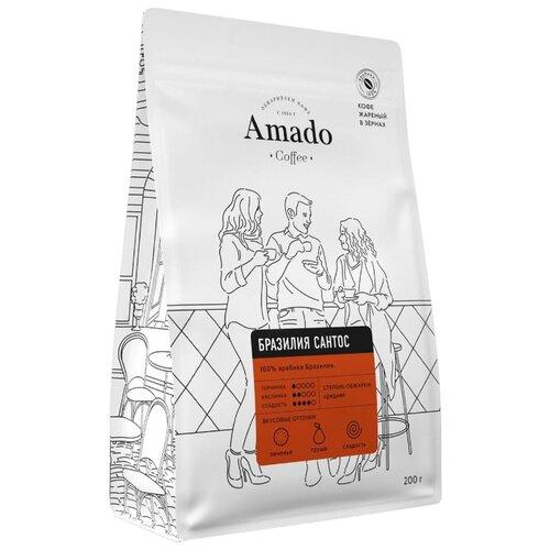 Кофе в зернах Amado Бразильский Сантос, арабика, 200 г кофе зерновой amado бразильский сантос 0 5 кг