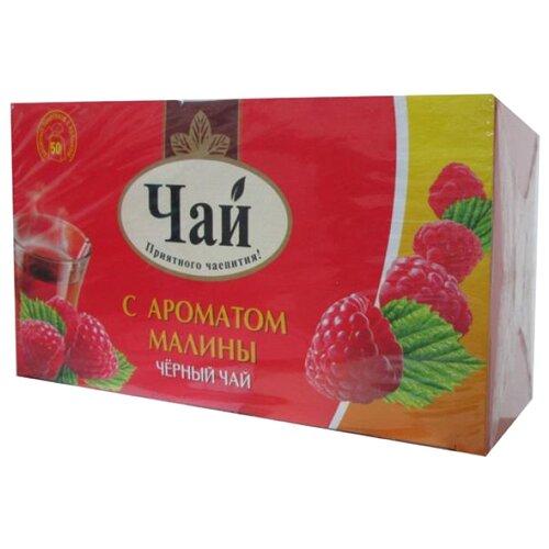 Фото - Чай черный Императорский чай с ароматом малины в пакетиках, 50 шт. чай в пакетиках фиточаи байкальские женский лечебный с боровой маткой 20 шт по 1 5 г