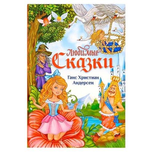 Купить Андерсен Г.Х. Любимые сказки , Буква-Ленд, Детская художественная литература