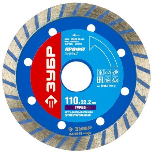 Диск алмазный отрезной 110x22.2 ЗУБР Профи 36652-110 1 шт. диск алмазный отрезной 125x2 4x22 2 зубр 36661 125 1 шт