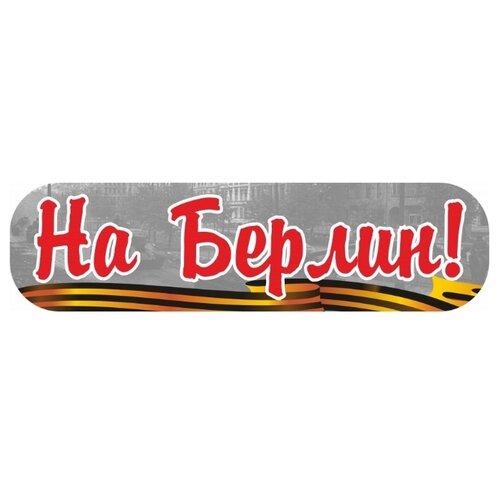Декоративная наклейка Florento На Берлин! (130-537) серый/красный/оранжевый 1 шт.