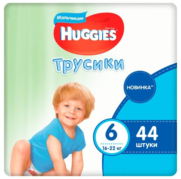 Huggies трусики для мальчиков 6 (16-22 кг) 44 шт. — купить по выгодной цене на Яндекс.Маркете