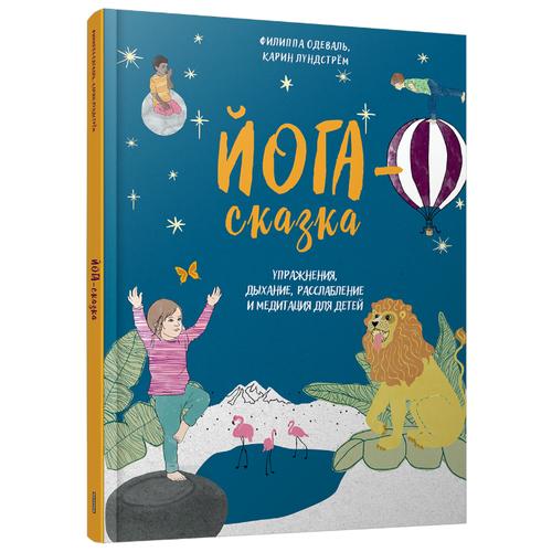 Купить Одеваль Ф. Йога-сказка. Упражнения, дыхание, расслабление и медитация для детей , Попурри, Книги для родителей