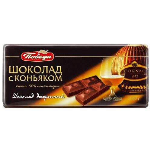Шоколад Победа вкуса десертный темный с коньяком, 100 г победа вкуса шоколад десертный с орехом и изюмом 90 г