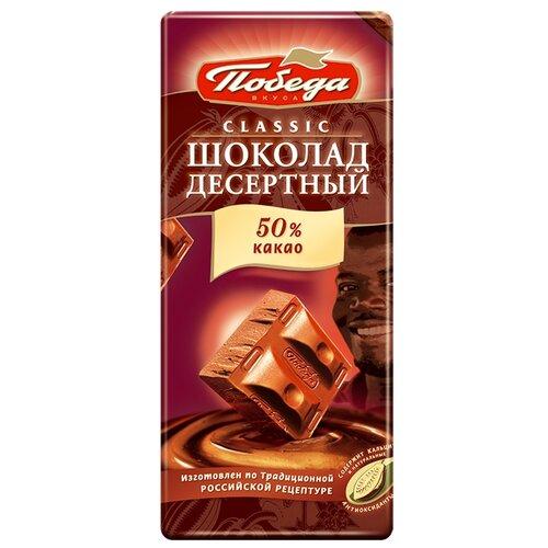 Шоколад Победа вкуса десертный темный 50% какао, 90 г победа вкуса шоколад десертный с орехом и изюмом 90 г