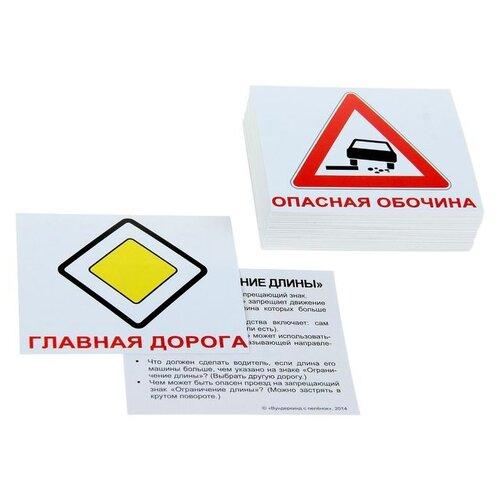 Набор карточек Вундеркинд с пелёнок Мини-60. Дорожные знаки 9.8x8.3 см 60 шт., Дидактические карточки  - купить со скидкой