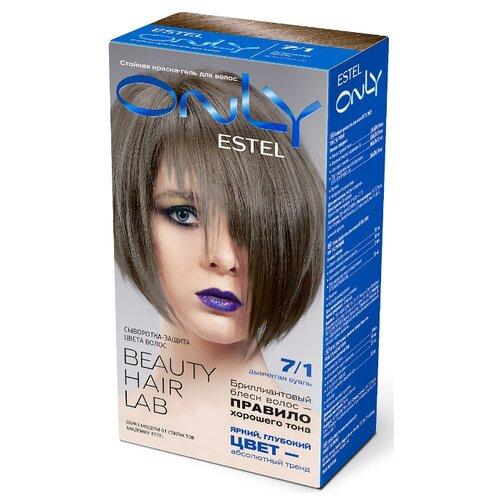 ESTEL Only краска для волос, 7/1 русый пепельный loreal excellence краска для волос тон 7 1 русый пепельный