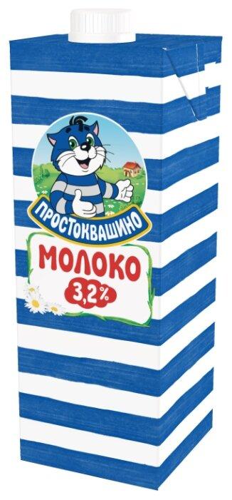 Молоко Простоквашино ультрапастеризованное 3.2%, 0.95 л