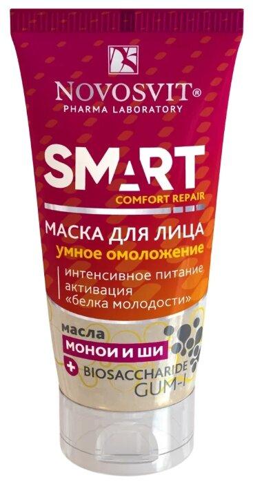 Novosvit Маска Smart Comfort Repair Умное омоложение
