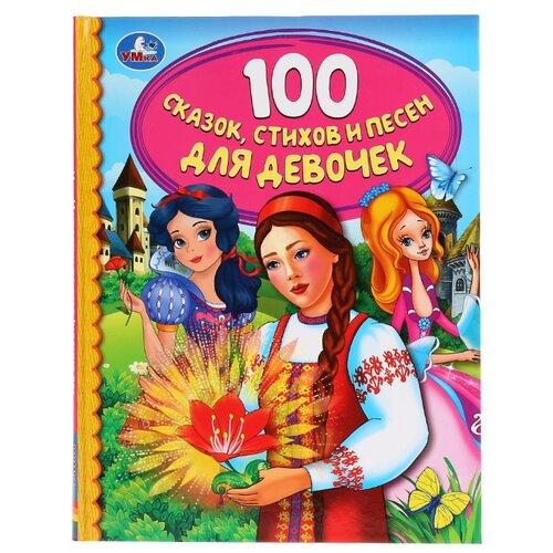 Купить 100 сказок, стихов и песен для девочек, Умка, Детская художественная литература
