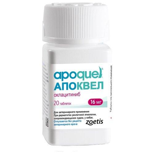 Zoetis Апоквел 16 мг, таблетки от дерматита для взрослых собак крупных пород 20 таблеток
