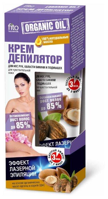 Fito косметик Депилятор-крем для тела Organic oil для чувствительной кожи