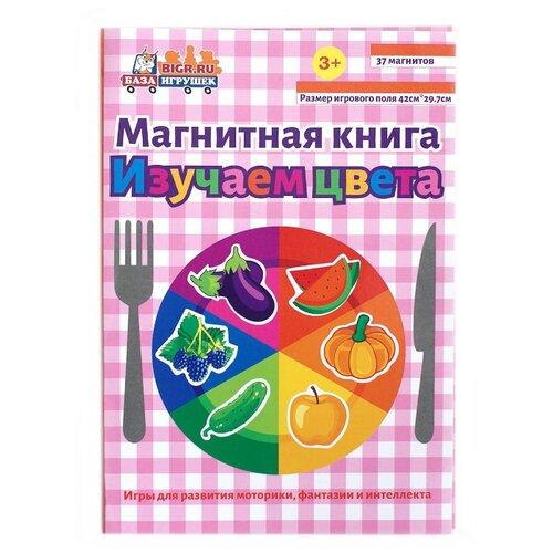 Купить База игрушек Магнитная книга. База игрушек.Изучаем цвета, Книжки-игрушки