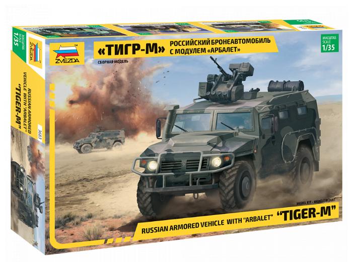 Сборная модель ZVEZDA Российский бронеавтомобиль ГАЗ ТИГР-М с модулем Арбалет (3683) 1:35