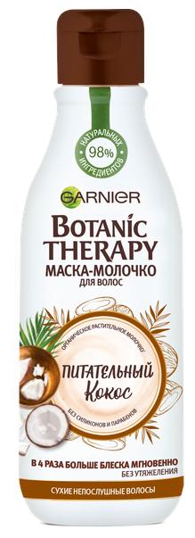 GARNIER Botanic Therapy Маска молочко для сухих