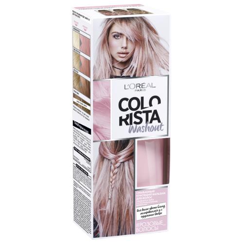 L'Oreal Paris Colorista Washout для волос цвета блонд, мелированных и с эффектом Омбре, оттенок Розовые Волосы, 80 мл