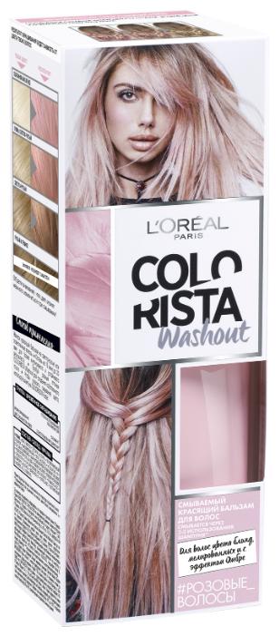 Бальзам L'Oreal Paris Colorista Washout для волос цвета блонд, мелированных и с эффектом Омбре, оттенок Розовые Волосы