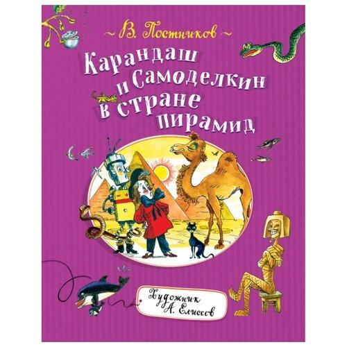 Купить Постников В. Карандаш и Самоделкин в стране пирамид , РОСМЭН, Детская художественная литература