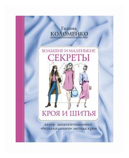 """Коломейко Г.Л. """"Большие и маленькие секреты кроя и шитья"""""""