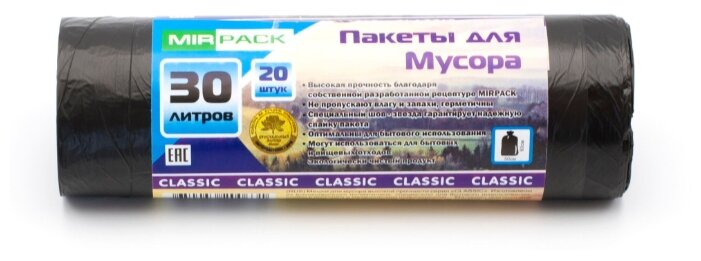 Мешки для мусора MirPack Classic 30 л (20 шт.)