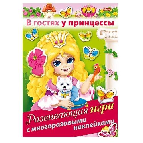 """Книжка с наклейками """"В гостях у принцессы"""""""
