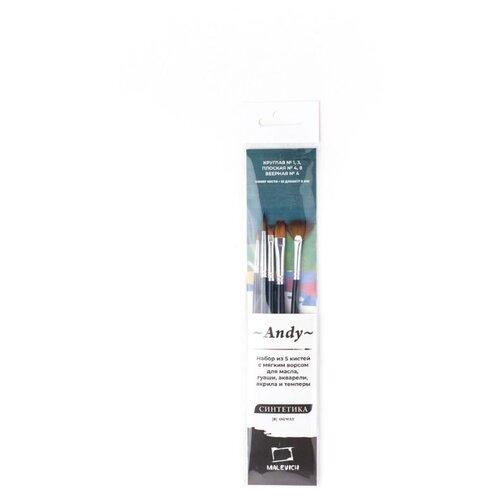 Набор кистей Малевичъ Andy синтетика, с короткой ручкой, 5 шт. (753905) недорого