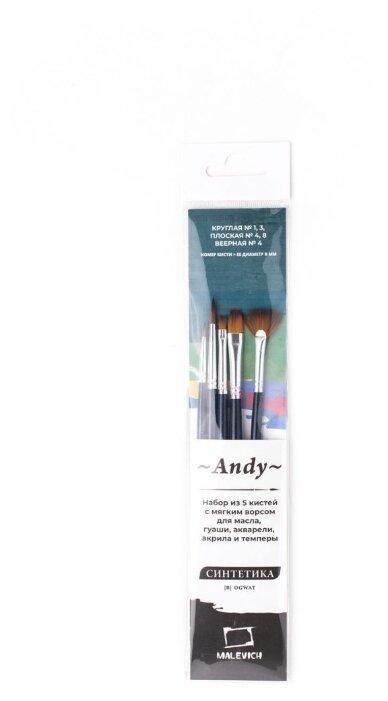 Набор кистей Малевичъ Andy синтетика, с короткой ручкой, 5 шт. (753905)