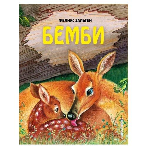 Купить Зальтен Ф. Бемби , ЭКСМО, Детская художественная литература
