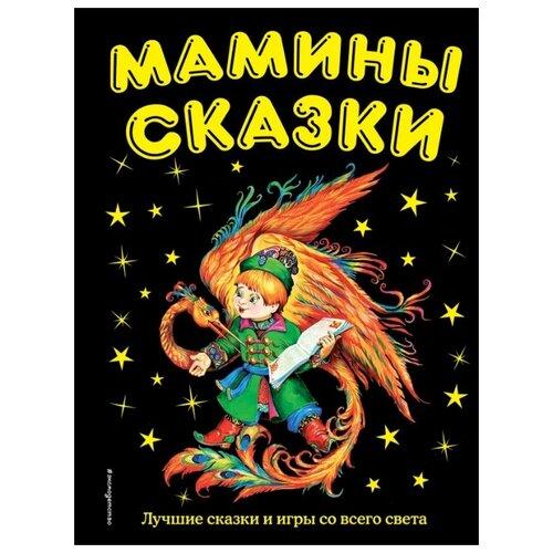 """Давыдов А.С. """"Мамины сказки: лучшие сказки и игры со всего света"""""""
