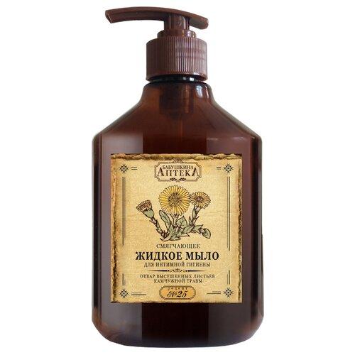 Бабушкина Аптека Жидкое мыло для интимной гигиены смягчающее. Рецепт 25, 400 мл a v e аптека официальный