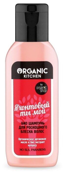 Organic Kitchen шампунь Яхонтовый ты мой