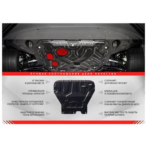 Защита картера и КПП АвтоБроня для Chevrolet Lanos 2005-2009/ЗАЗ Chance АКПП 2005-2014, сталь 1.8 мм, с крепежом, 111.06501.1