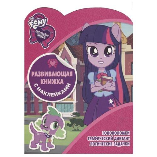 Купить Мой маленький пони. №1807. Развивающая книжка с наклейками, ЛЕВ, Книги с играми