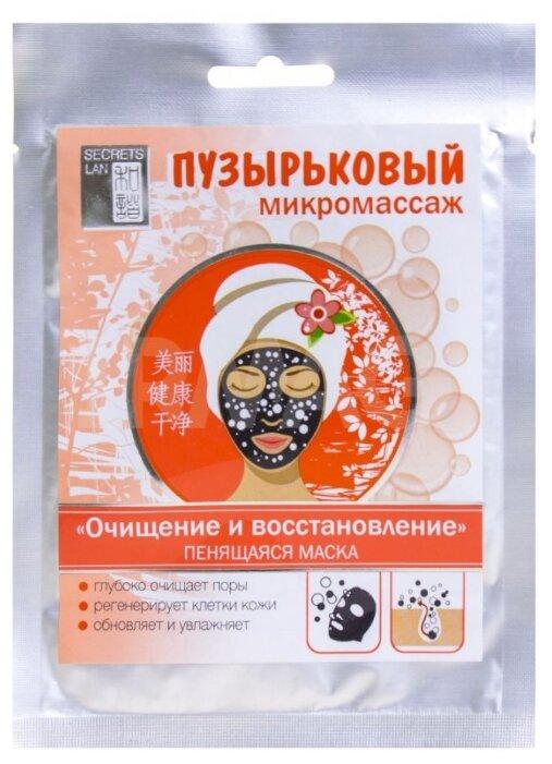 Secrets Lan Пузырьковый микромассаж пенящаяся тканевая маска Очищение и восстановление