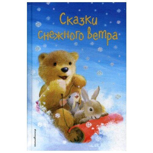 Холли Вебб и др. Сказки снежного ветра холли вебб samotne święta oskara