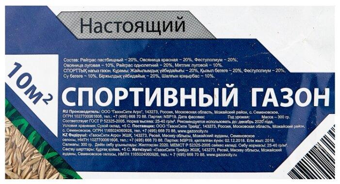 Смесь семян ГазонCity Настоящий Спортивный газон, 0.3 кг