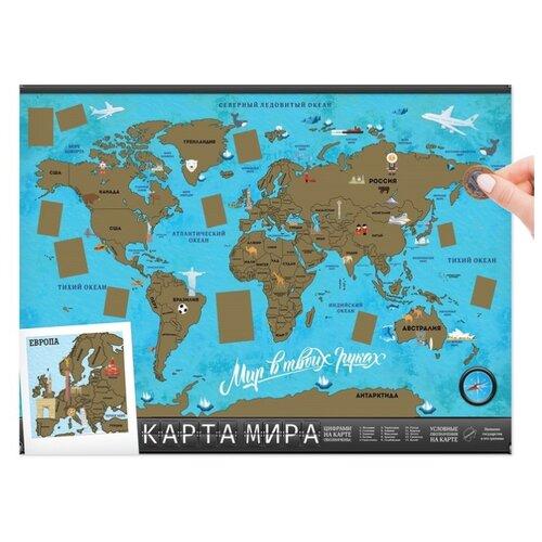 Страна Карнавалия Карта мира со скретч-слоем Мир в твоих руках (3504252)