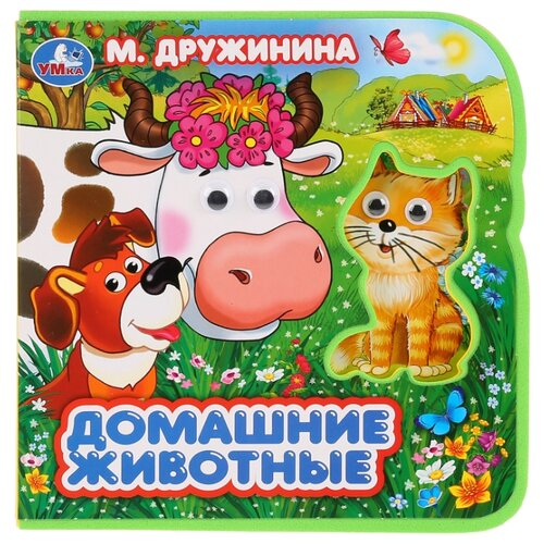 Дружинина М. Книжка EVA с глазками. Домашние животные