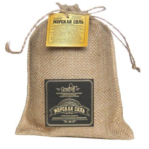 Grosheff Морская соль с молоком, кокосовым маслом и сосновыми шишками, 1 кг