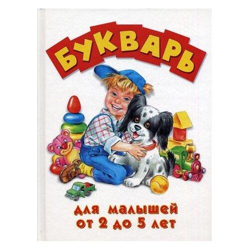 Купить Жукова Н. Букварь для малышей от 2 до 5 лет , ЭКСМО, Учебные пособия