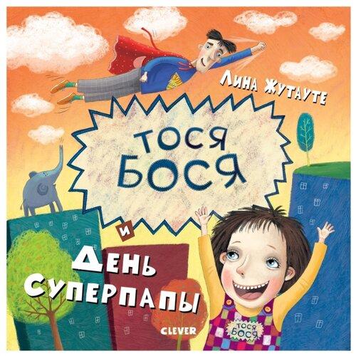 Купить Жутауте Л. Тося-Бося и день Суперпапы , CLEVER, Детская художественная литература