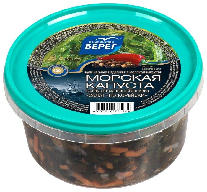 Балтийский берег Морская капуста салат По-корейски в уксусно-масляной заливке